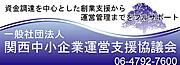 一般社団法人関西中小企業運営支援協議会サイト