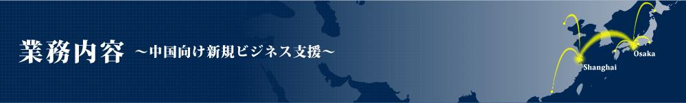 中国向け新規ビジネス支援