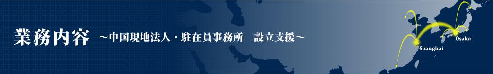 中国現地法人・駐在員事務所 設立支援