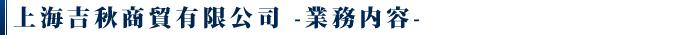 上海吉秋商貿有限公司