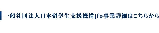 一般社団法人日本留学生支援機構jfo事業詳細はこちらから