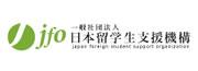 日本留学生支援機構