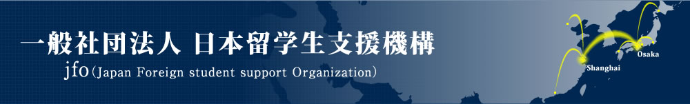 一般社団法人 日本留学生支援機構 jfo(Japan Foreign student support Organization)
