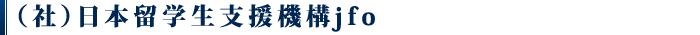 (社)日本留学生支援機構jfo