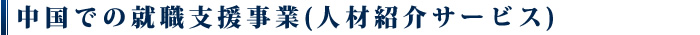 中国での就職支援事業