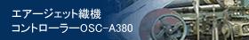 エアージェット織機コントローラーOSC-A380
