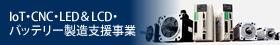 IoT・CNC・LED&LCD・バッテリー製造支援事業