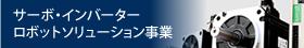 サーボ・インバーター・ロボットソリューション事業