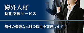 日本留学生支援機構 JFO
