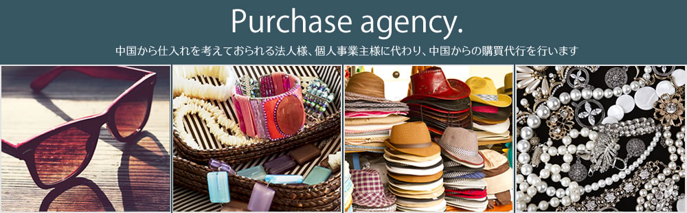 Purchase agency.