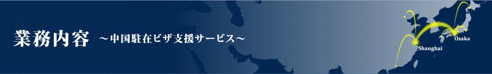 中国駐在ビザ支援サービス