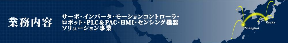 サーボ・インバータ・モーションコントローラ・ロボット・PLC&PAC・HMI・センシング機器ソリューション事業