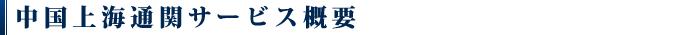 中国上海通関サービス概要