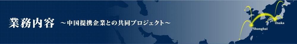 業務内容-中国提携企業との共同プロジェクト