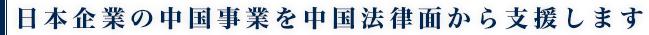 日本企業の中国事業を中国法律面から支援します