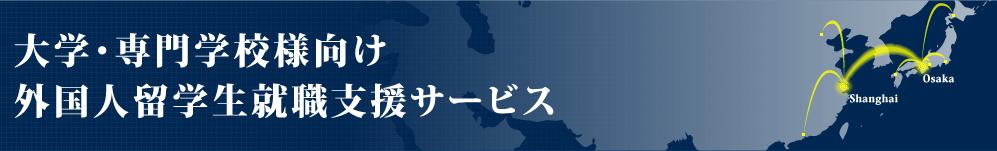 大学・専門学校様向け外国人留学生就職支援サービス