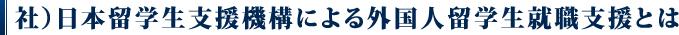 (社)日本留学生支援機構による外国人留学生就職支援とは