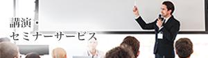 講演・セミナーサービス