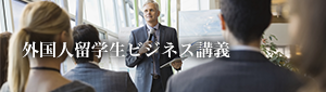外国人留学生ビジネス講義