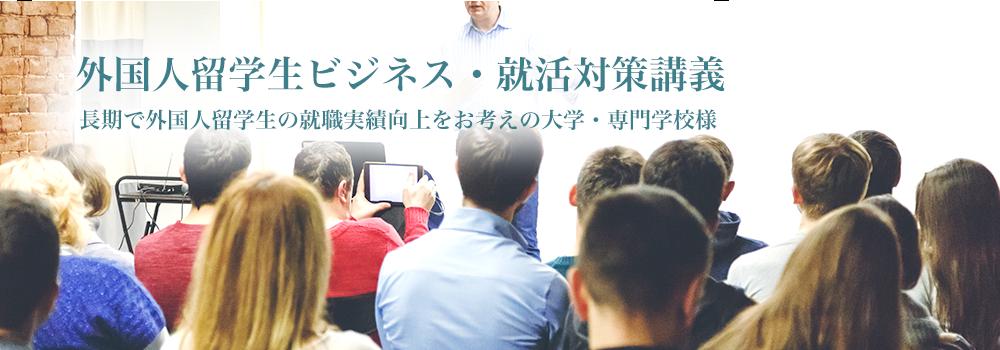 外国人留学生ビジネス・就活対策講義