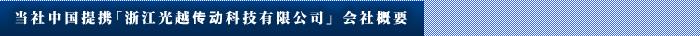 当社中国提携「浙江光越传动科技有限公司」会社概要