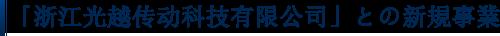 「浙江光越传动科技有限公司」との新規事業