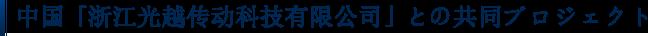 中国「浙江光越传动科技有限公司」との共同プロジェクト
