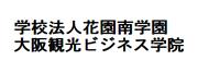 大阪観光ビジネス学院様