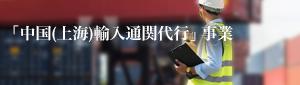 「中国(上海)輸入通関代行」事業
