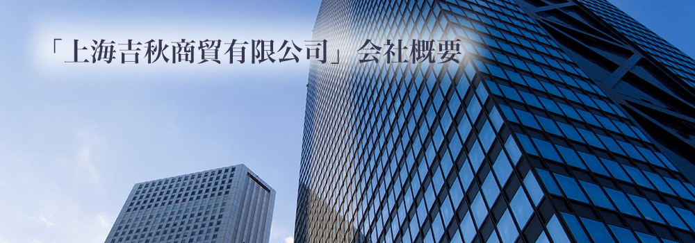 「上海吉秋商貿有限公司」会社概要
