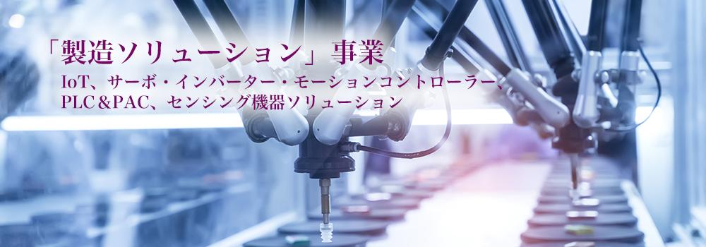 「製造ソリューション事業(IoT、サーボ・インバーター・モーションコントローラー、PLC&PAC、センシング機器ソリューション)