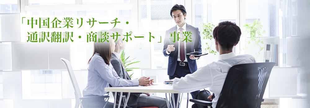 「中国企業リサーチ・通訳翻訳・商談サポート」事業