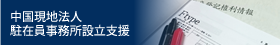 中国現地法人・駐在員事務所設立支援事業
