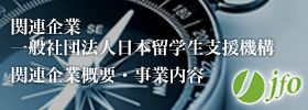一般社団法人日本留学生支援機構