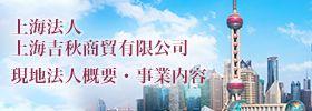 「上海吉秋商貿有限公司」概要・業務内容