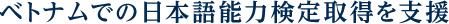 ベトナムでの日本語能力検定取得を支援